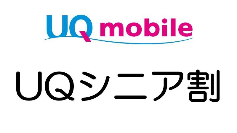 Uq モバイル シニア 割