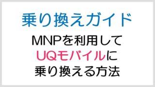 ~乗り換えガイド~MNPを利用して同じ電話番号でUQモバイルに乗り換え
