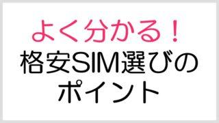よく分かる格安SIMの選び方、自分に合った格安SIMを見つけよう