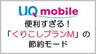 UQモバイル「くりこしプランM」の節約モードが便利すぎる!